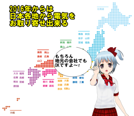 日本全国から電気をお取り寄せできる