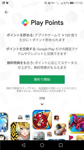 Google Playポイントのトップ画面