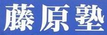 fujiwarar logo