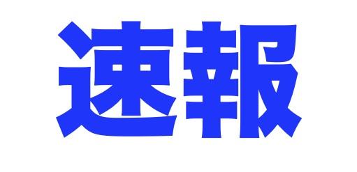 城東高校を全県募集に 21年度入試から(徳島県教委表明)#塾長ブログ