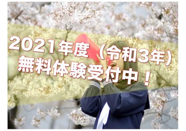 新入生募集キャンペーン!無料体験授業受付中!