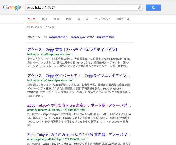 zepp tokyo 行き方