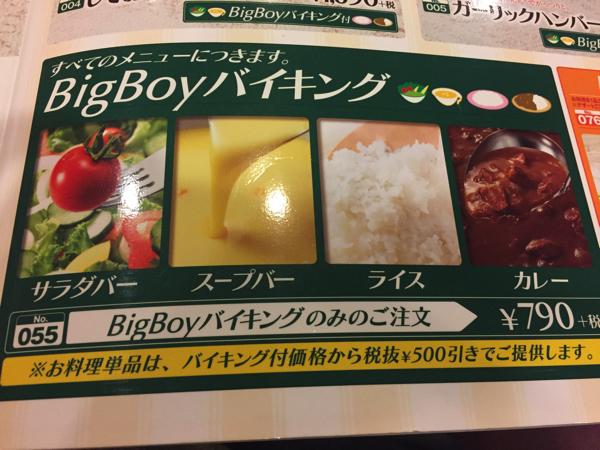 BigBoy 11
