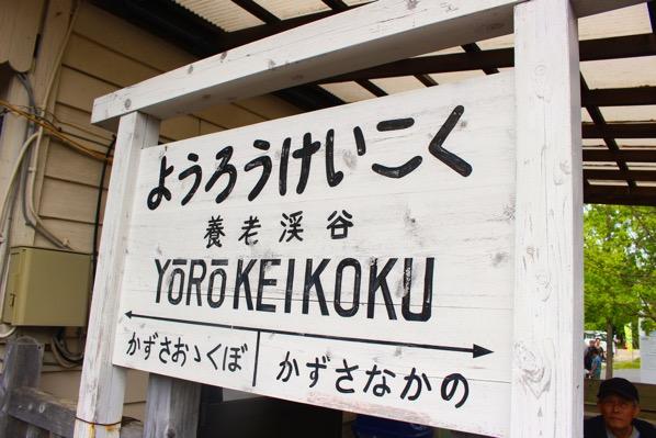 Yorokeikoku 4