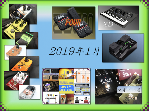 Matome 201901