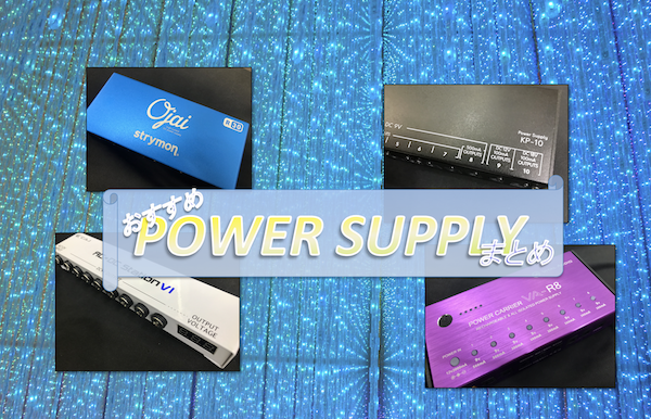 PowerSupply Top