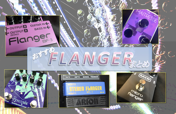 Flanger Top
