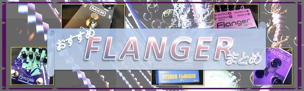 Flanger banner