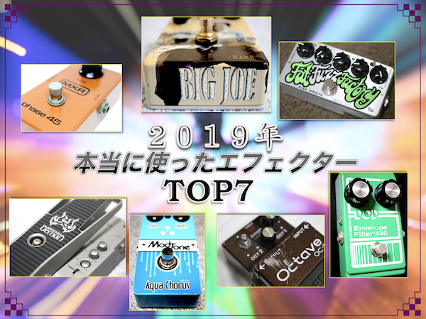 2019Effects Top7