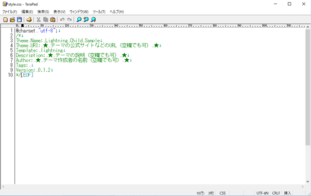 開いたファイル
