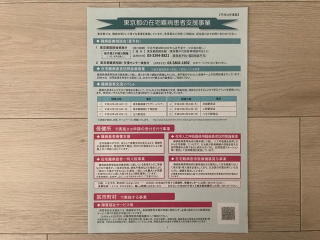東京都の在宅難病患者支援事業(パンフレット)