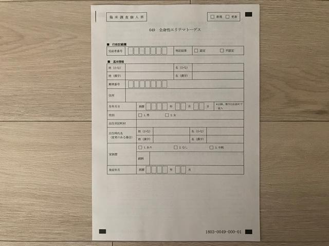 診断書(臨床個人調査票)