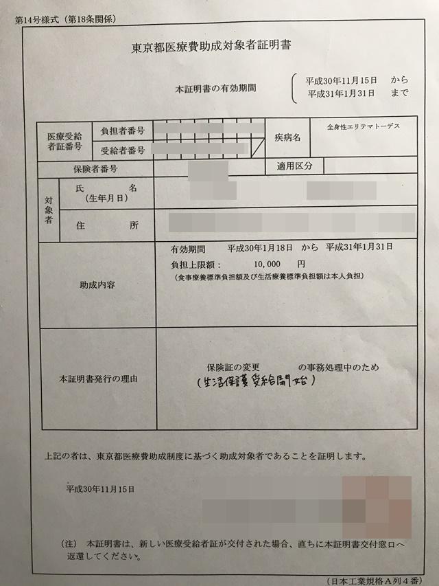 東京都医療費助成対象者証明書