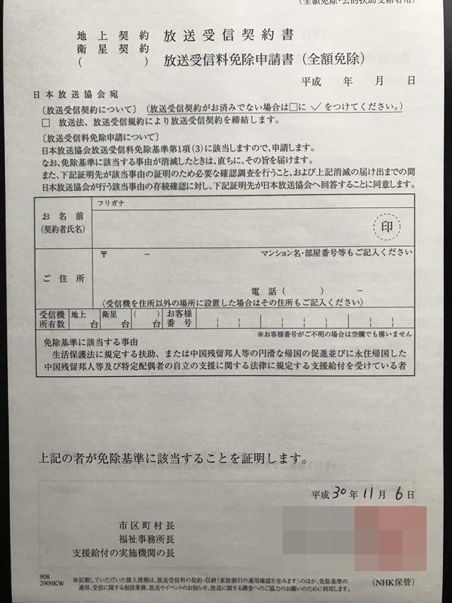 NHK放送受信料免除申請書(全額免除)