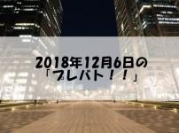 2018年12月6日のプレバト