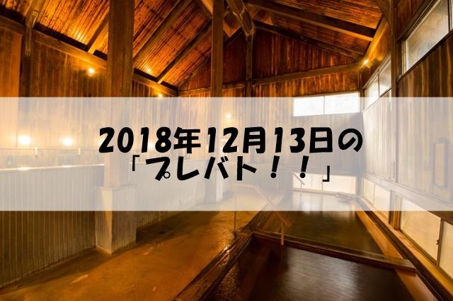【プレバト!!】(2018年12月13日[木]放送分)「高畑淳子」と「東国原英夫」の俳句の意味と感想