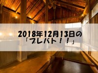 2018年12月13日のプレバト!!