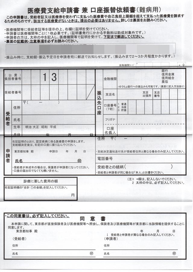 平成31年度(2019年度)医療費支給申請書兼口座振替依頼書(難病用)