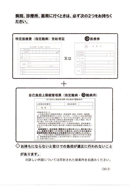 平成31年度(2019年度)特定医療費(指定難病)受給者証の同封物