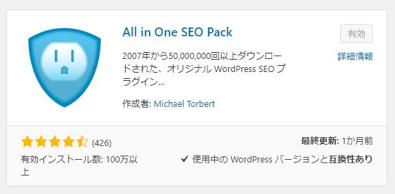 All In One SEO Pack(オールインワンSEOパック)