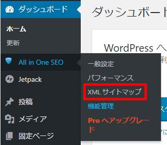 左メニュー「All In One SEO Pack」の「XML サイトマップ」をクリック