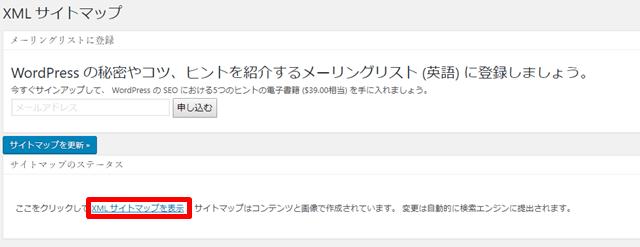 「XML サイトマップ」画面上部の「XML サイトマップを表示」をクリック