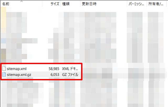 該当ディレクトリに「sitemap.xmlt」と「sitemap.xml.gz」が存在