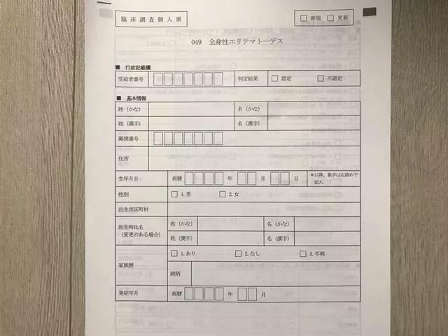 臨床個人調査票