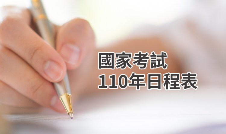 110年國考日程表 – 高普考、地方特考、初考等 2021 年國家考試計畫表