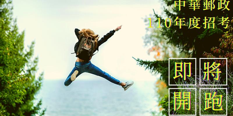 【郵局招考】110年度中華郵政招考懶人包!報名時間、應考資格、考試日期一次報你知!(簡章下載)