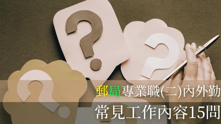 【郵局招考】郵局專業職(二)內外勤是什麼?常見工作內容15問!(Q&A)