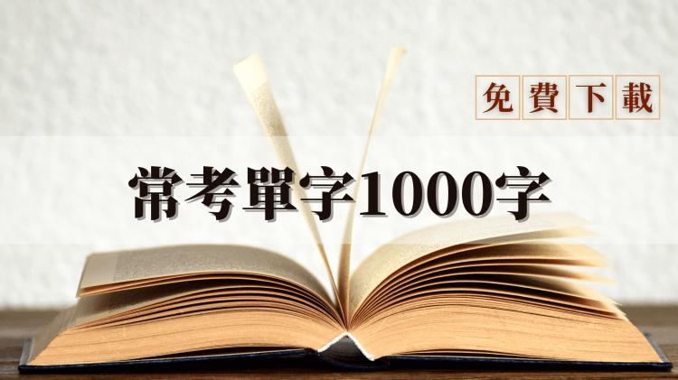 【讀書方法】準備英文有方法!──常考單字1000字免費下載(各類國考適用)