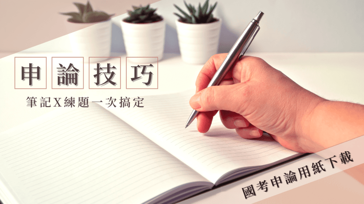 【讀書方法】兩種願望一次滿足!究竟要如何一邊製作筆記、一邊練習申論題呢~(國考申論用紙下載)