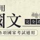 【讀書方法】實用國文完全攻略免費下載!共同科目別再吃老本啦!(各項國家考試通用)