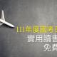 【國考必看!】111年國家考試日程表──成功上榜從規劃讀書計畫開始!(讀書計畫表免費下載)