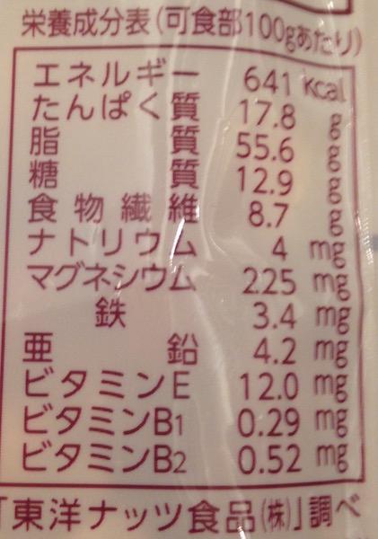 食塩無添加ミックスナッツ