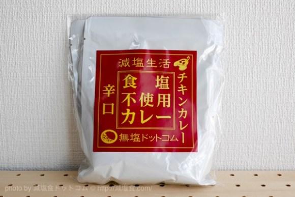 塩ぬき屋 食塩不使用 カレー