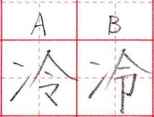 【冷】の活字体と手書きの書き方