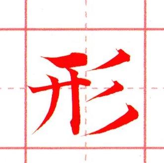 『形』の綺麗な書き方