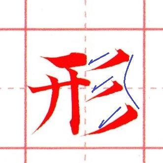 『形』の書き方のコツ