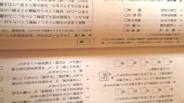 書写検定の書道史の問題
