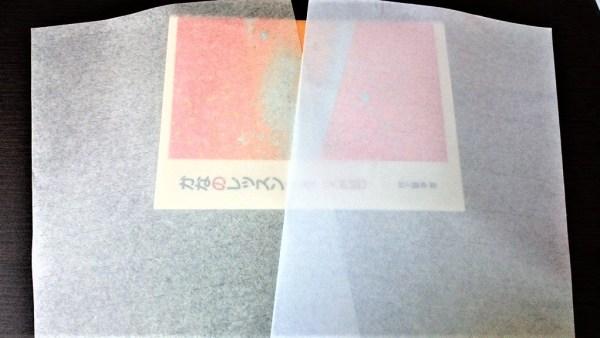 左がかな用半紙、右が通常の半紙