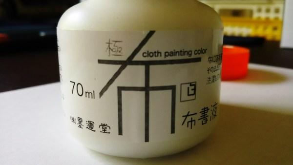布用の墨と言うかインク。これで手書きオリジナルTシャツが作れます。