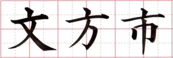 きれいな字の書き方~「文・方・市」なべぶた(けいさんかんむり)