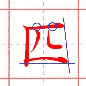 『匹』の書き方のコツ