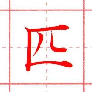 『匹』の綺麗な書き方