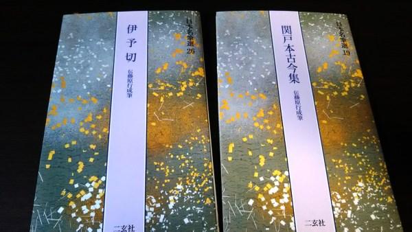 『関戸本古今集』も『高野切第一種』と同様に「伝藤原行成」という事ですが、本当だろうか?