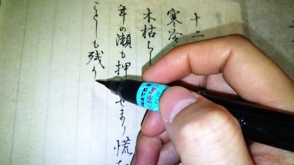 料紙に筆ペンで行書の手紙を書いてみる。