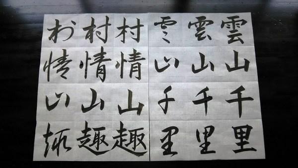 第1問:毛筆書写検定準1級【実技問題】楷・行・草
