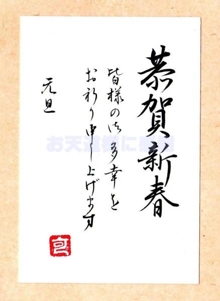 筆ペンで書く年賀状の書き方と作例・その①